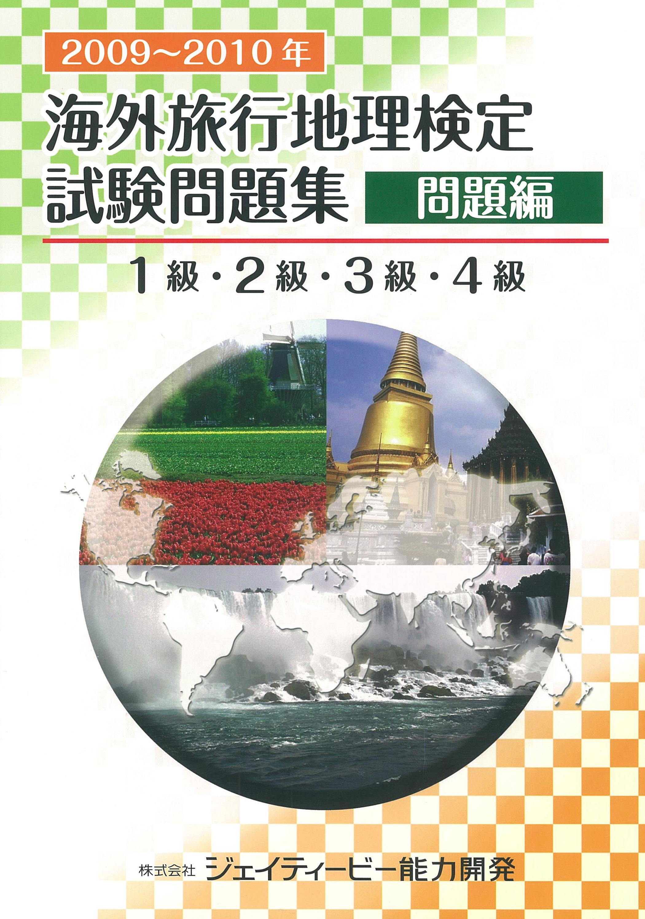 2009-2010年版 海外旅行地理検定試験 問題集