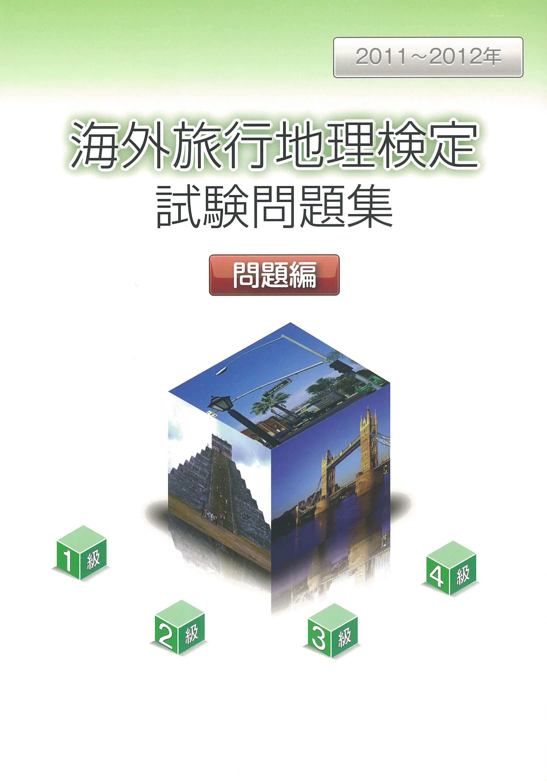 2011-2012年版 海外旅行地理検定試験 問題集