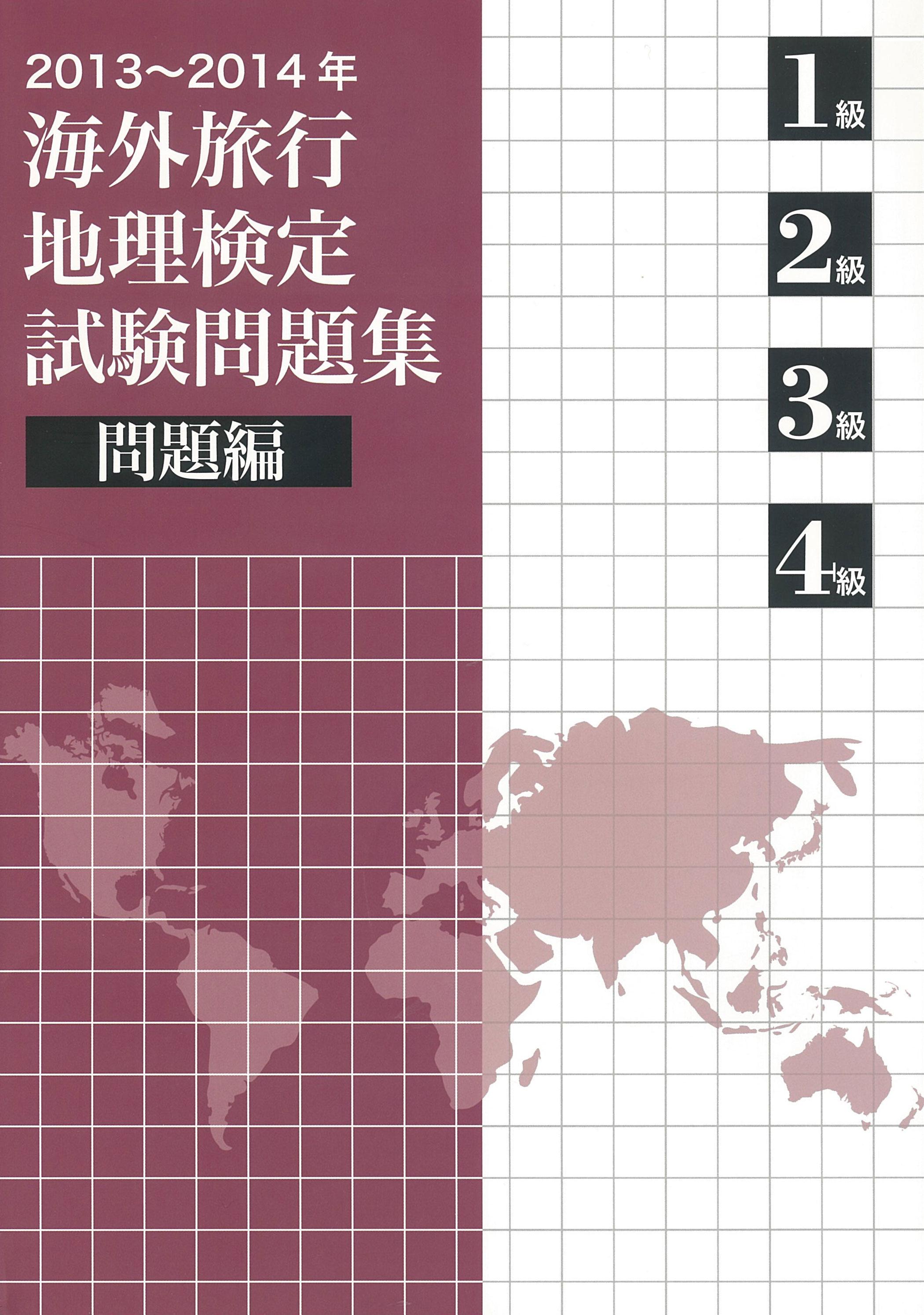 2013-2014年版 海外旅行地理検定試験 問題集