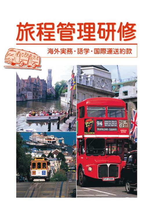 旅程管理研修2018─海外実務・語学・国際運送約款