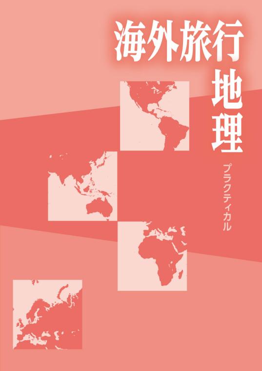 海外旅行地理 プラクティカル