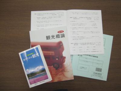 旅行業プロのための観光の基礎知識