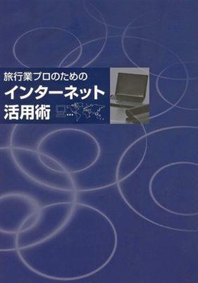 旅行業プロのためのインターネット活用術【リポートWeb提出】