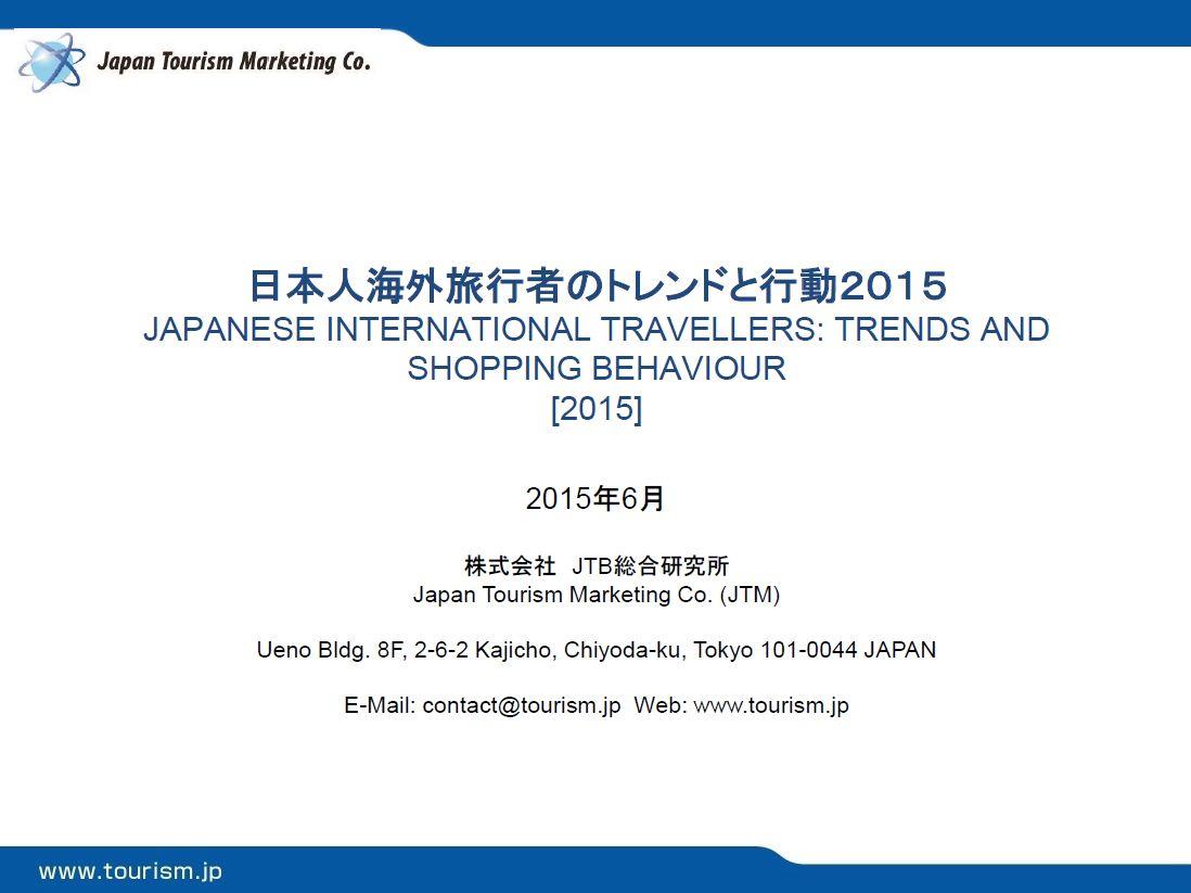 海外ショッピング調査: 日本人の海外旅行者のトレンドと行動(2015)