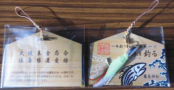 宮崎県日南市の霧島神社の絵馬