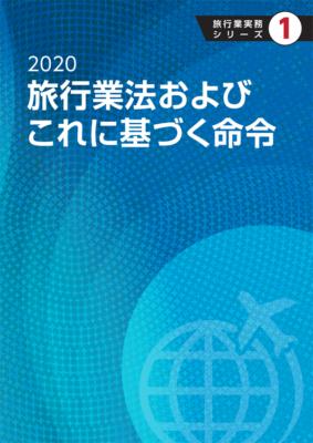 旅行業実務シリーズ 1 旅行業法およびこれに基づく命令 2020