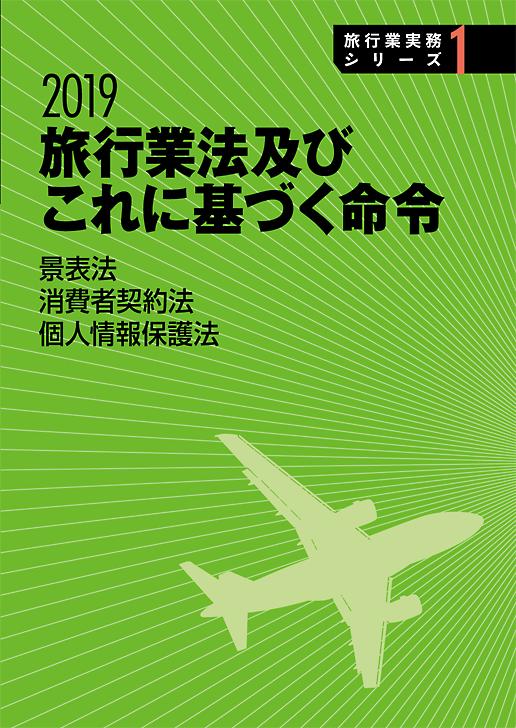 旅行業実務シリーズ 1 旅行業法およびこれに基づく命令 2019