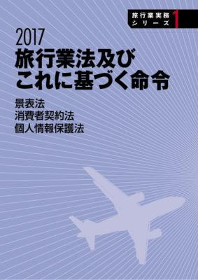 旅行業実務シリーズ 1 旅行業法およびこれに基づく命令 2017