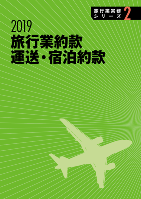 旅行業実務シリーズ 2 旅行業約款、運送・宿泊約款 2019