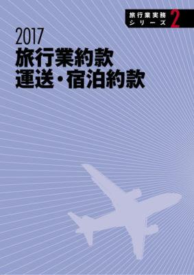 旅行業実務シリーズ 2 旅行業約款、運送・宿泊約款 2017