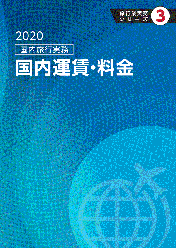 旅行業実務シリーズ 3 国内旅行業務 – 国内運賃・料金 2020
