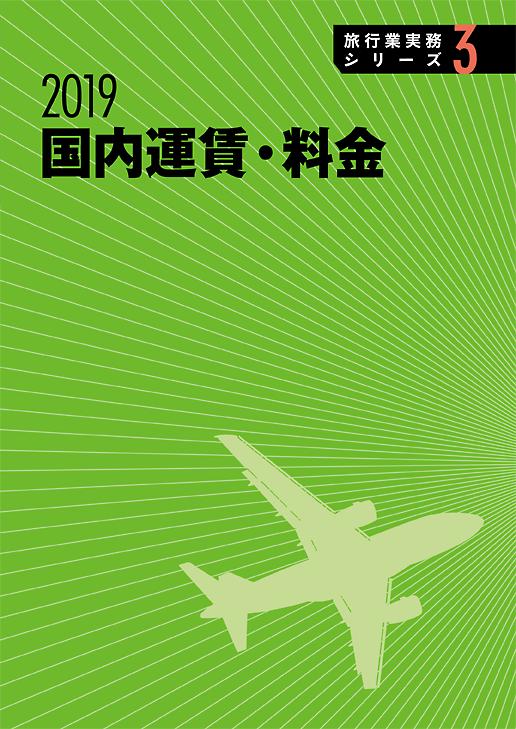 旅行業実務シリーズ 3 国内運賃・料金 2019