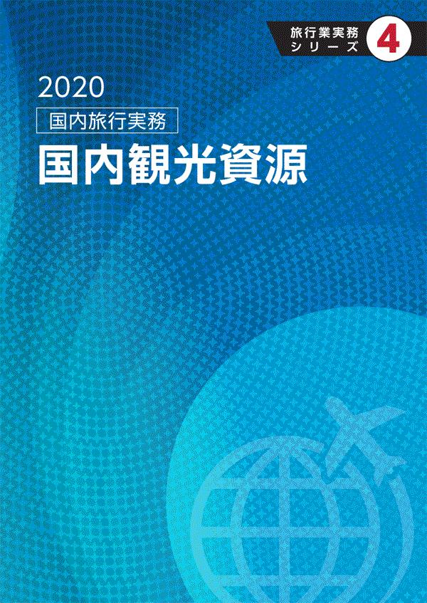 旅行業実務シリーズ4 国内旅行実務 – 国内観光資源 2020