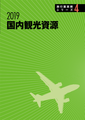 旅行業実務シリーズ4 国内観光資源 2019