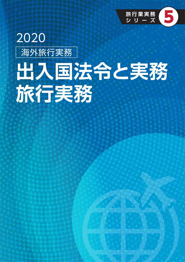 旅行業実務シリーズ5 海外旅行実務 – 出入国法令と実務、旅行実務 2020