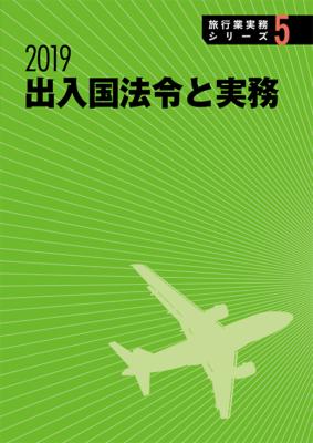 旅行業実務シリーズ5 出入国法令と実務 2019