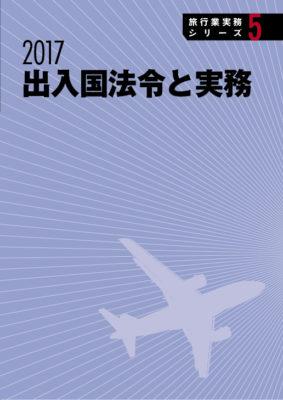 旅行業実務シリーズ5 出入国法令と実務 2017