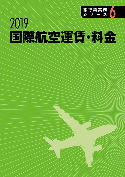 旅行業実務シリーズ6 国際航空運賃・料金 2019