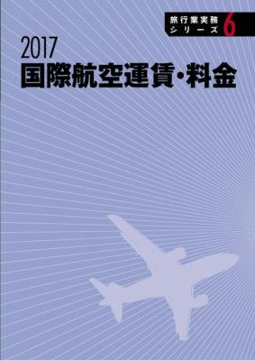 旅行業実務シリーズ6 国際航空運賃・料金 2017