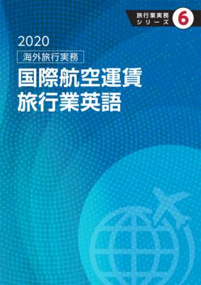 旅行業実務シリーズ6 海外旅行実務 - 国際航空運賃、旅行業英語 2020