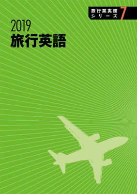 旅行業実務シリーズ7 旅行英語 2019
