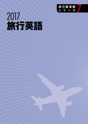 旅行業実務シリーズ7 旅行英語 2017