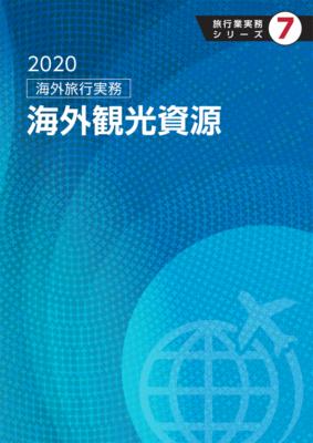 旅行業実務シリーズ 7 海外旅行実務 - 海外観光資源 2020