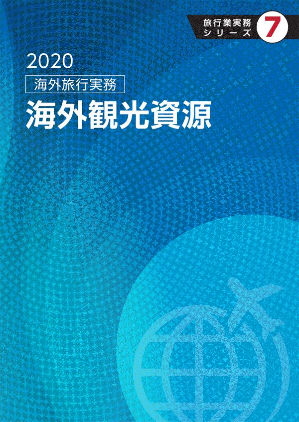 旅行業実務シリーズ 7 海外旅行実務 – 海外観光資源 2020