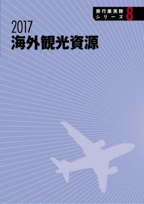 旅行業実務シリーズ 8 海外観光資源 2017