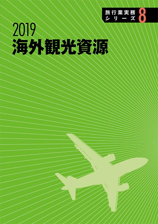 旅行業実務シリーズ 8 海外観光資源 2019