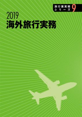 旅行業実務シリーズ9 海外旅行実務 2019