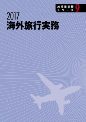 旅行業実務シリーズ9 海外旅行実務 2017