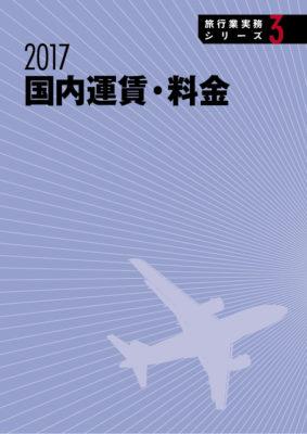 旅行業実務シリーズ 3 国内運賃・料金 2017