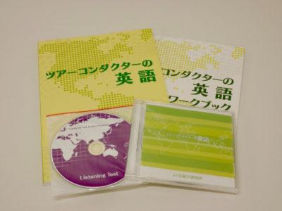 ツアーコンダクターの英語【リポート郵便提出】