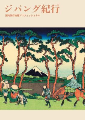 ジパング紀行 (日本の旅)