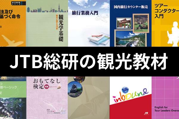 JTB総研の観光教材