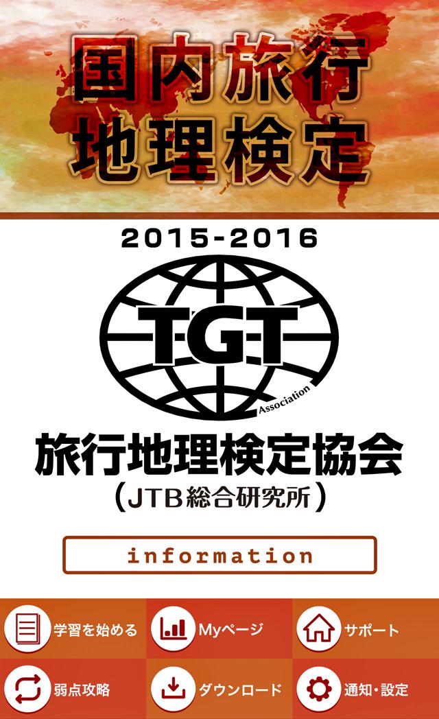 国内旅行地理検定2015-2016