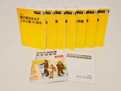 総合旅行業務取扱管理者コース【リポートWeb提出】