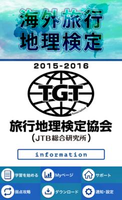 海外旅行地理検定2015-2016