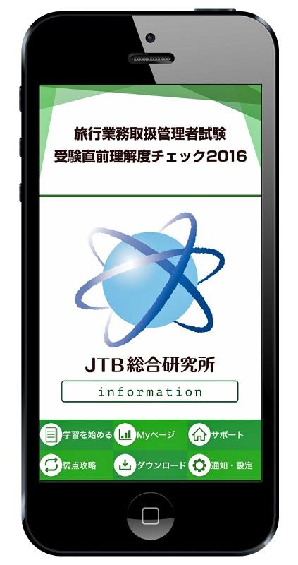 試験対策用の問題集アプリ