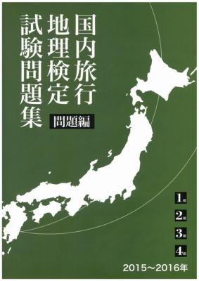 2015-2016年版 国内旅行地理検定試験 問題集