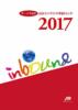 データで見る訪日インバウンド市場トレンド2017