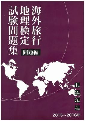 2015-2016年版 海外旅行地理検定試験 問題集