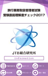 「旅行業務取扱管理者試験受験直前理解度チェック」2017