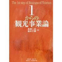 1からの観光事業論(共著・第6章旅行業を担当)