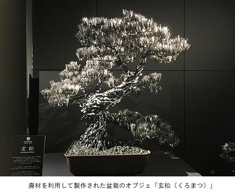 廃材を利用して製作された盆栽のオブジェ「玄松(くろまつ)」