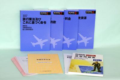 国内旅行業務取扱管理者コース