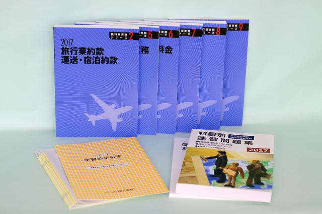 総合旅行業務取扱管理者 パワーアップ講座 (「国内」資格をお持ちの方のコース)