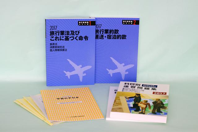 総合旅行業務取扱管理者 パワーアップ講座(指定講習を修了して受験される方のコース)