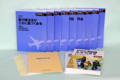 総合旅行業務取扱管理者コース